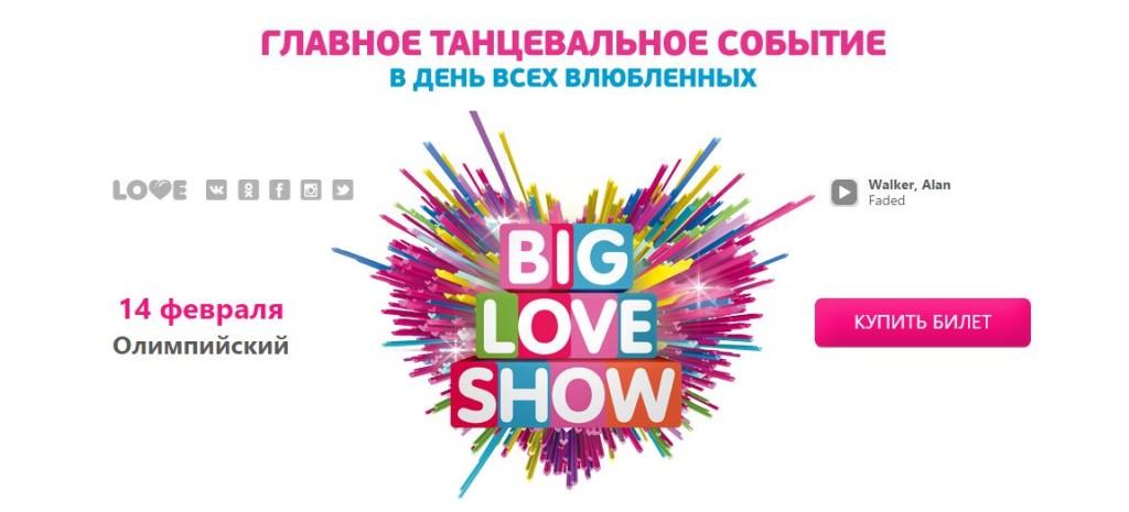 Big Love Show кнопки на сайте