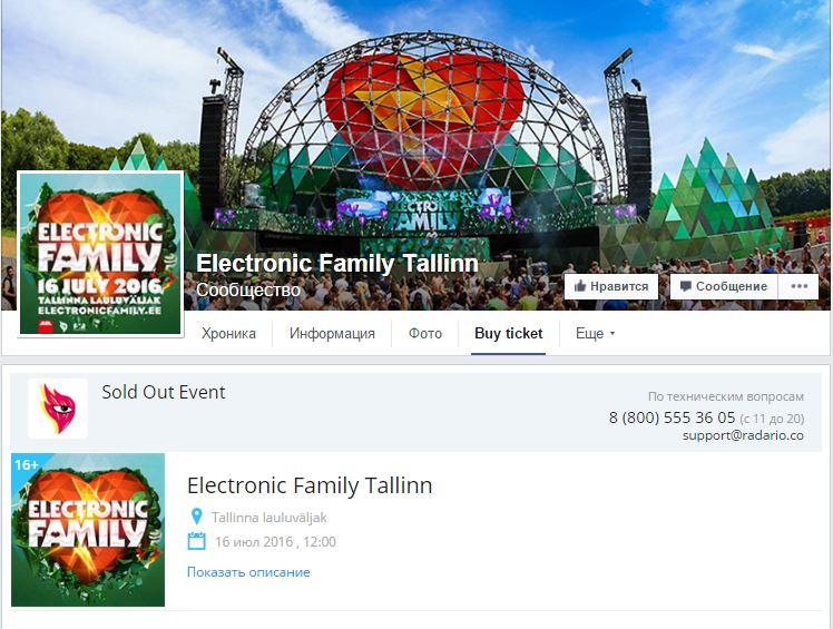 Electronic Family facebook