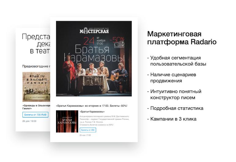 """Рассылки театра """"Мастерская"""""""
