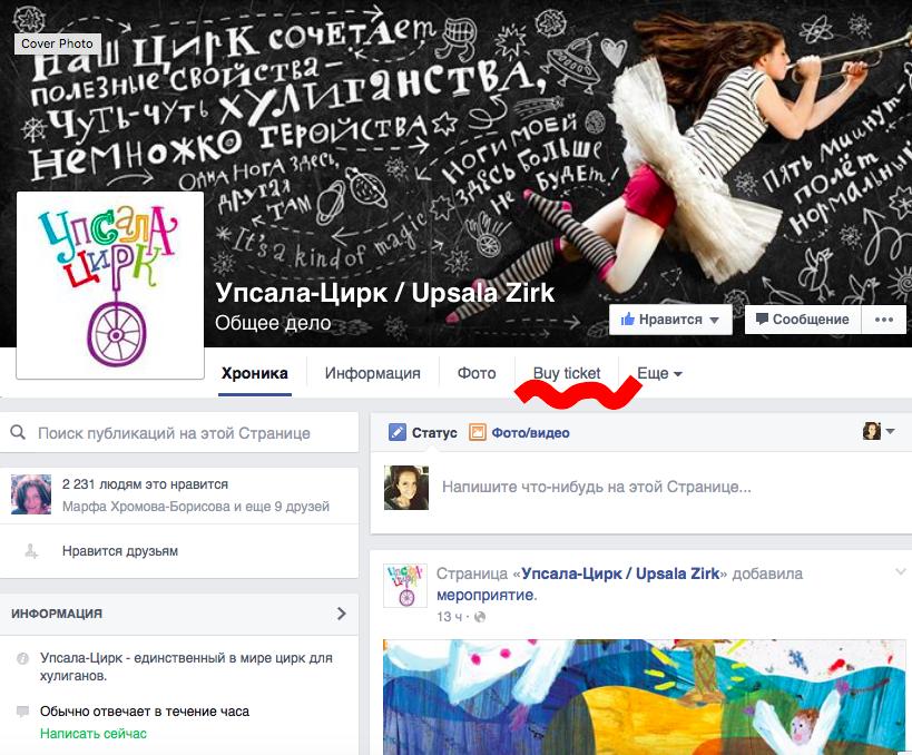 Facebook Упасала-цирка