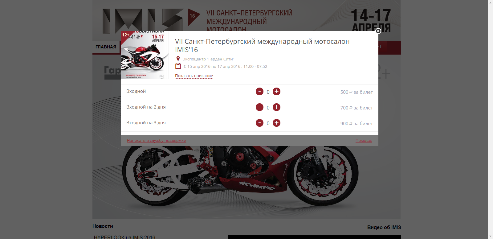 FireShot Capture 39 - IMIS - International motocycle industry salon - http___www.imismoto.ru_
