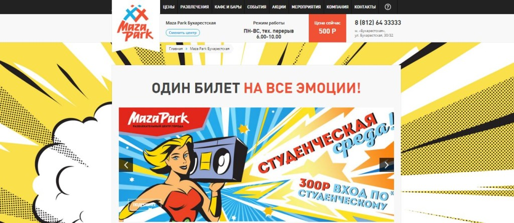 Maza Park сайт