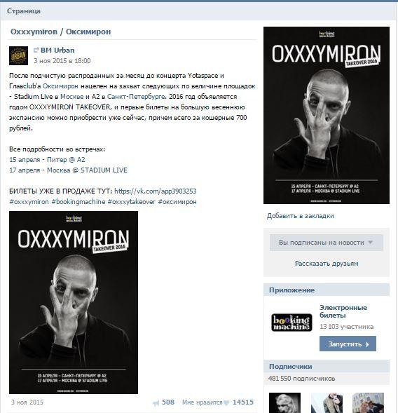 Oxxxymiron вк