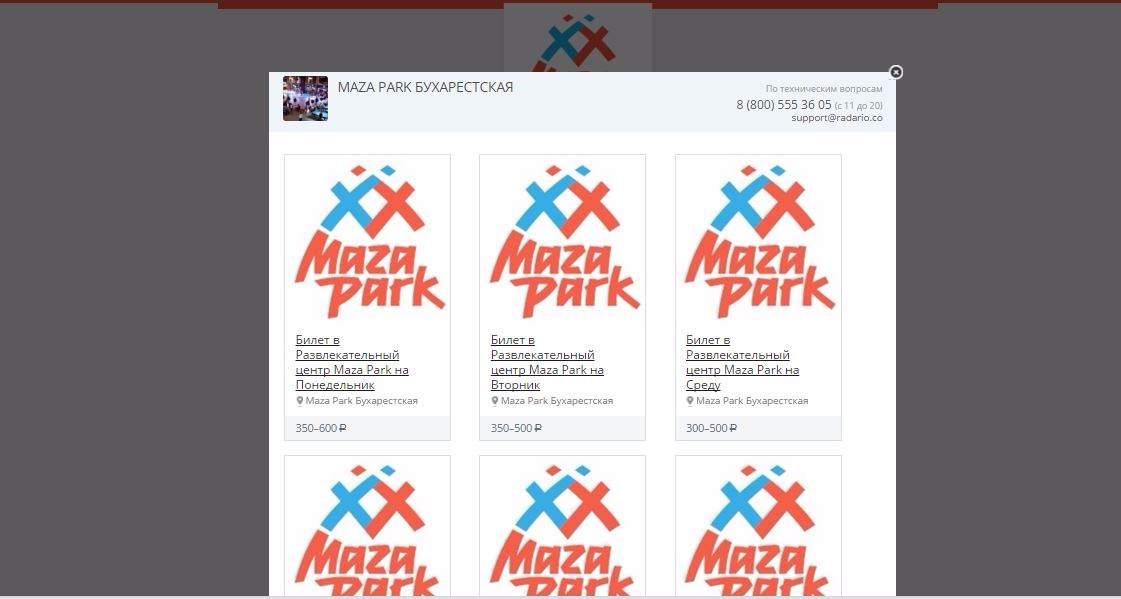 события Maza park